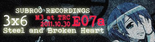 SUBROC RECORDING
